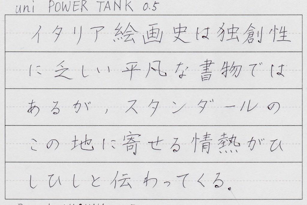 powertank.jpg