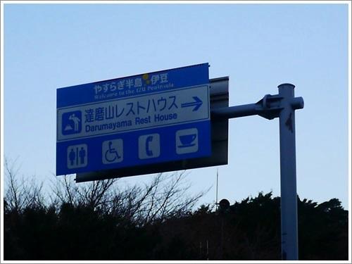 達磨山レストハウスから見る富士山 (動画あり)