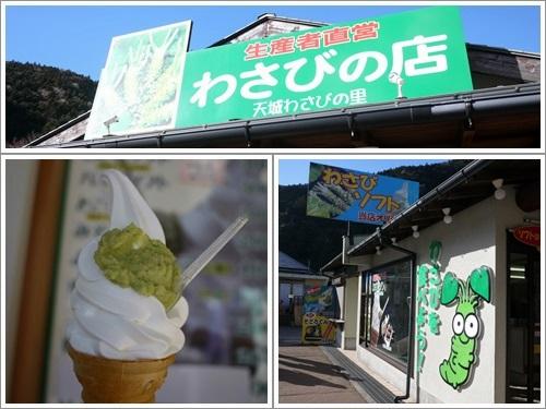 2013.12.22~23  1泊2日・伊豆半島の旅 (コース)