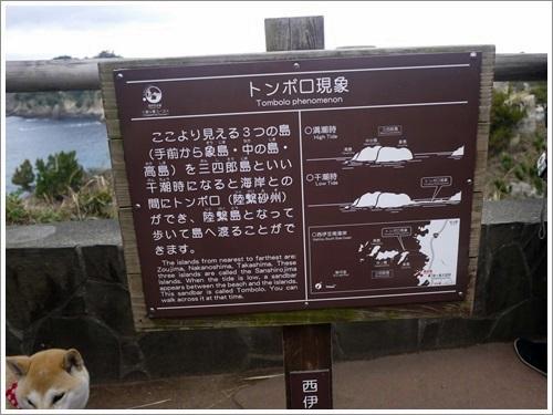 堂ヶ島14