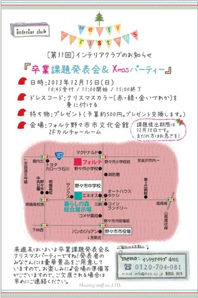 fc2blog_20131209012713cad.jpg