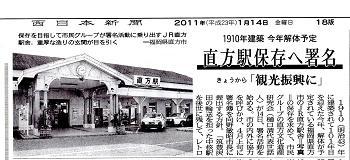 直方駅 2011年1月 その2