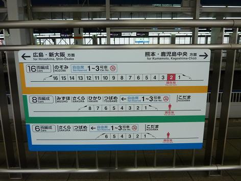 新幹線ホームで