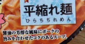 喜多方1コピー