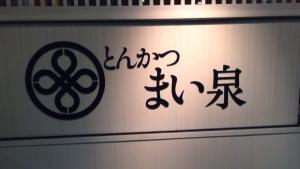 とんかつまい泉ロゴ
