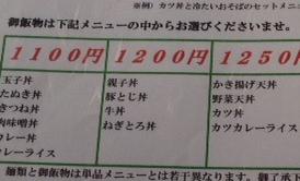 蕎麦屋の牛丼メニュー2
