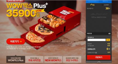 広告韓国ピザハット