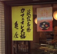 亀屋カフェオレ大福ポスター