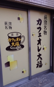 亀屋カフェオレ大福看板