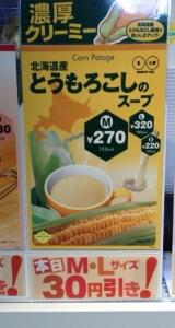 渋谷ハニーバースープ