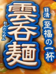 雲呑麺ロゴ