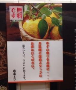 天亀柚子告知2