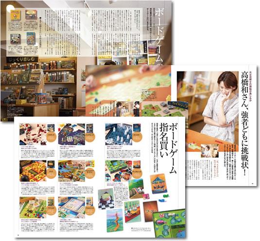 情報誌VISA 2010 6月号:ボードゲーム特集ページ