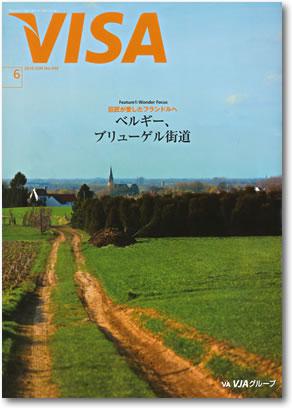 情報誌VISA 2010 6月号:表紙