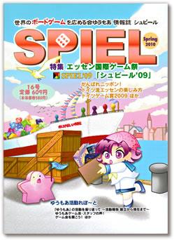 ゲーム情報誌シュピール16号:表紙
