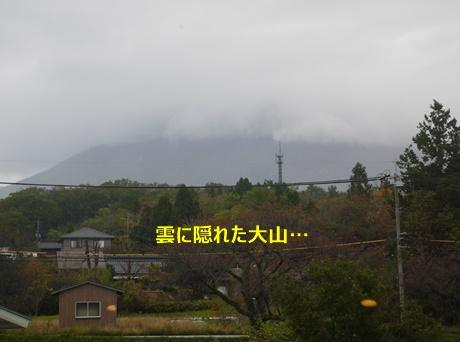 1雨の大山