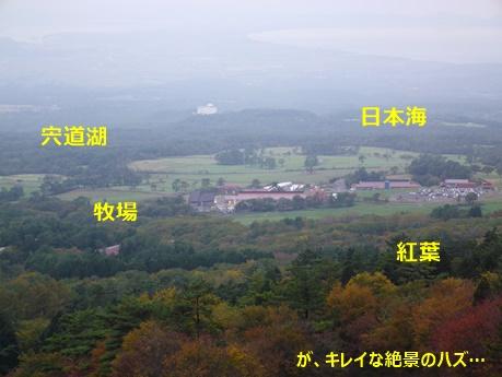 9宍道湖&日本海