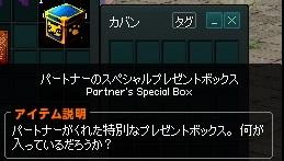 mabinogi_2013_05_11_001.jpg