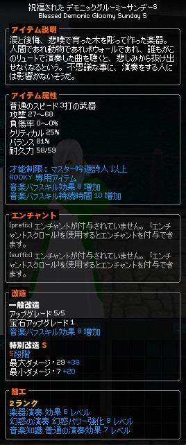 mabinogi_2013_07_15_001.jpg