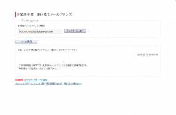 7chanmail_com_001.png
