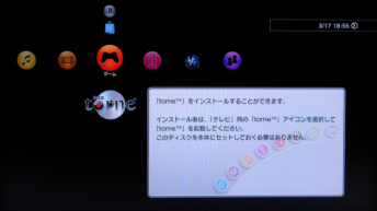 PS3_torne_review_014.png
