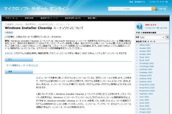 Windows_Installer_CleanUp_011.png