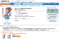 amazon_haruhi_gekiyasu_002.png