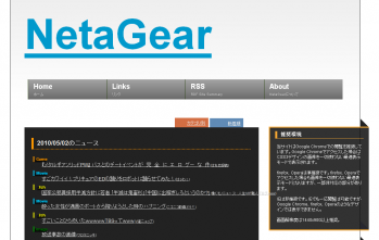 netagear_beta_002.png
