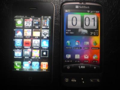 20101228_desire_iPhone4.jpg