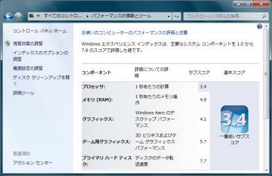 20110516_x120e_ExperienceIndex.jpg