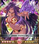【毒竜堕】アスタロト(SR)