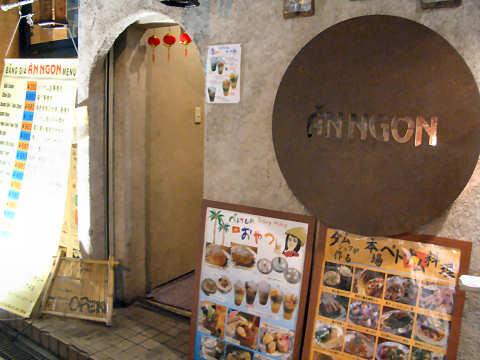 ベトナムカフェレストラン アンゴン@南船場