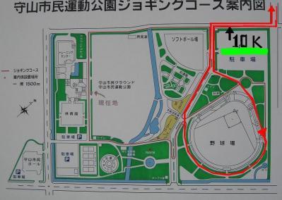 守山市民運動公園 001
