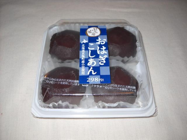 コンビニ牡丹餅