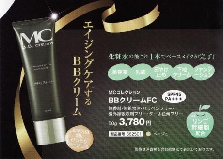 新世代美容成分!保湿力のある「MCコレクションBBクリームFC」!
