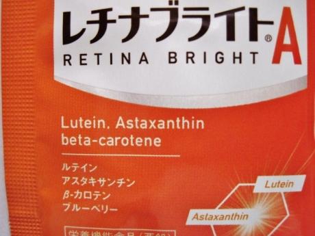 アスタキサンチンとルテインで細胞から活性化「レチナブライトA」!