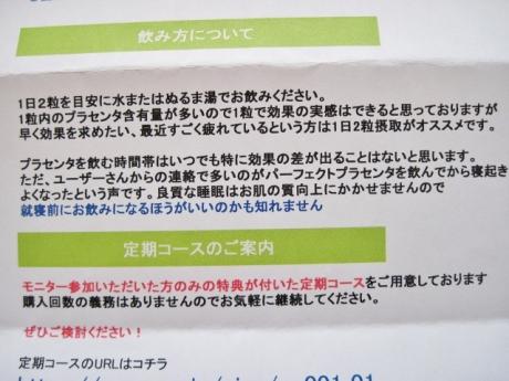 スノーデン社.1粒9000㎎配合「パーフェクトプラセンタ」お試し500円!