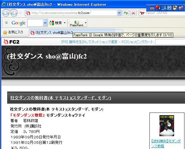 googlepagerank3.jpg