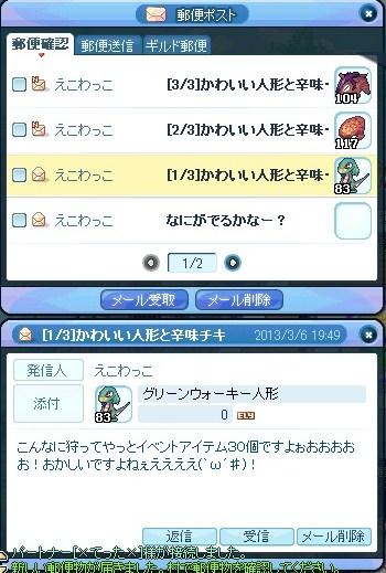 20130306211658e6f.jpg