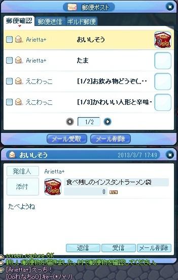 20130311163253ed3.jpg