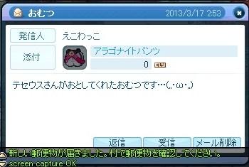 2013032003305603b.jpg