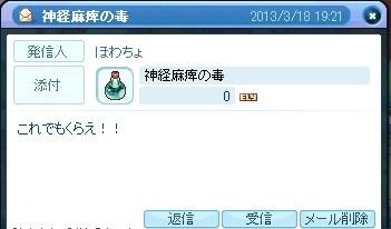 20130320033101a4b.jpg