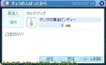 20130327052438d49.jpg
