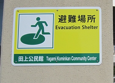 田上公民館も避難場所に指定されています。
