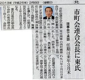 板谷会長が市町会連合会の副会長に就任