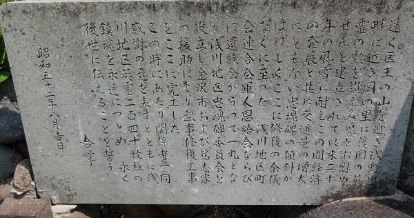 昭和52年8月に修復したことが刻まれています。
