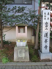 蓮華寺にありますいわれの地蔵さん