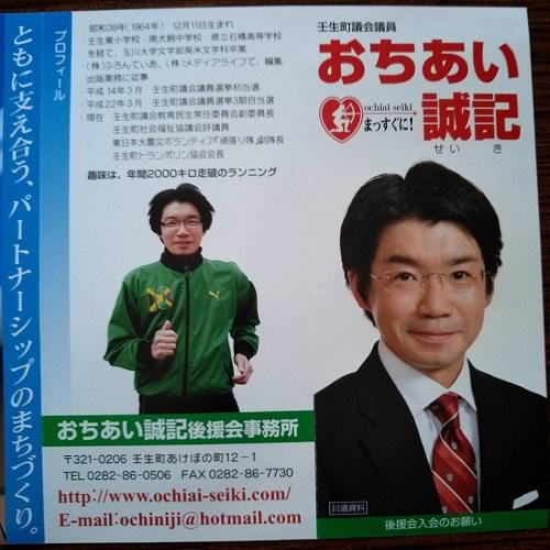 壬生町議会議員 おちあい誠記 後援会≪再結成総会≫へ応援に!③