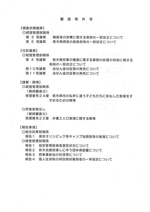 栃木県議会≪県政経営委員会≫開催される!①
