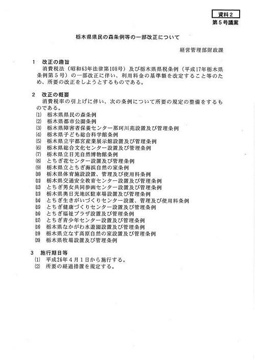 栃木県議会≪県政経営委員会≫開催される!②